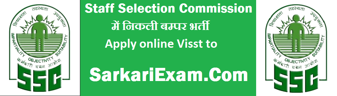 SSC JE Recruitment 2020-21 Notification, Exam Date Out @ Sarkariexam.com