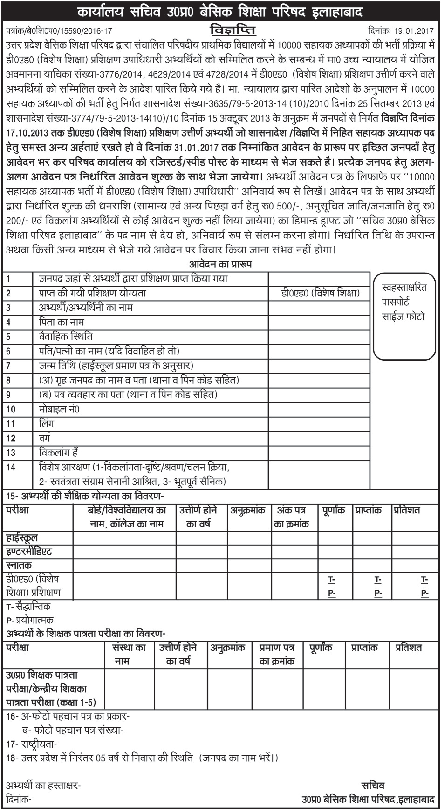 10000-sahayak-adhyapak-bharti Job Alert From Bihar on tourist places, board patna, political map, india map, chhath puja, rail map,