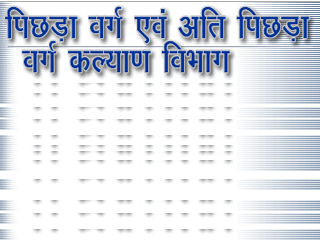 Bihar Scholarship 2019 Online Application Form OBC, SC/ST
